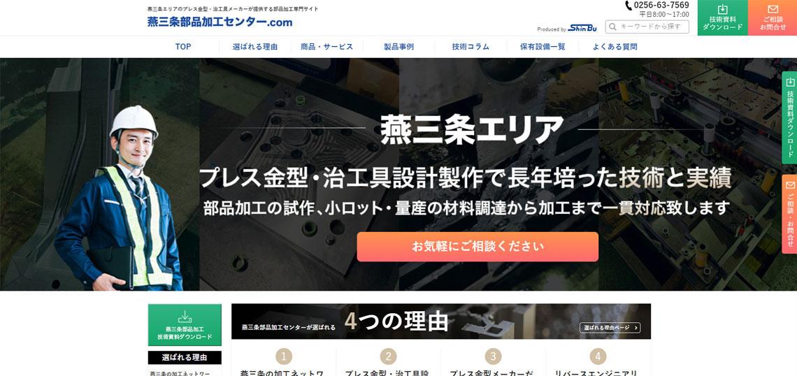 燕三条部品加工センター.com